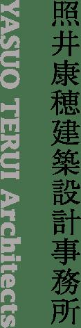照井康穂建築設計事務所 YASUO TERUI Architects